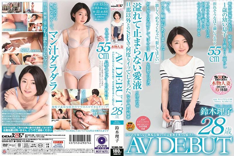 けがれを知らない無垢な顔で、君は愛液を垂らし続けた。 鈴木理子 28歳 AV DEBUTパッケージ画像