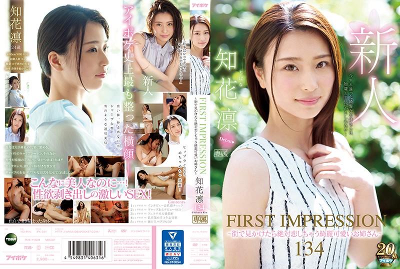 FIRST IMPRESSION 134 ~街で見かけたら絶対恋しちゃう綺麗可愛いお姉さん~ 知花凛パッケージ画像