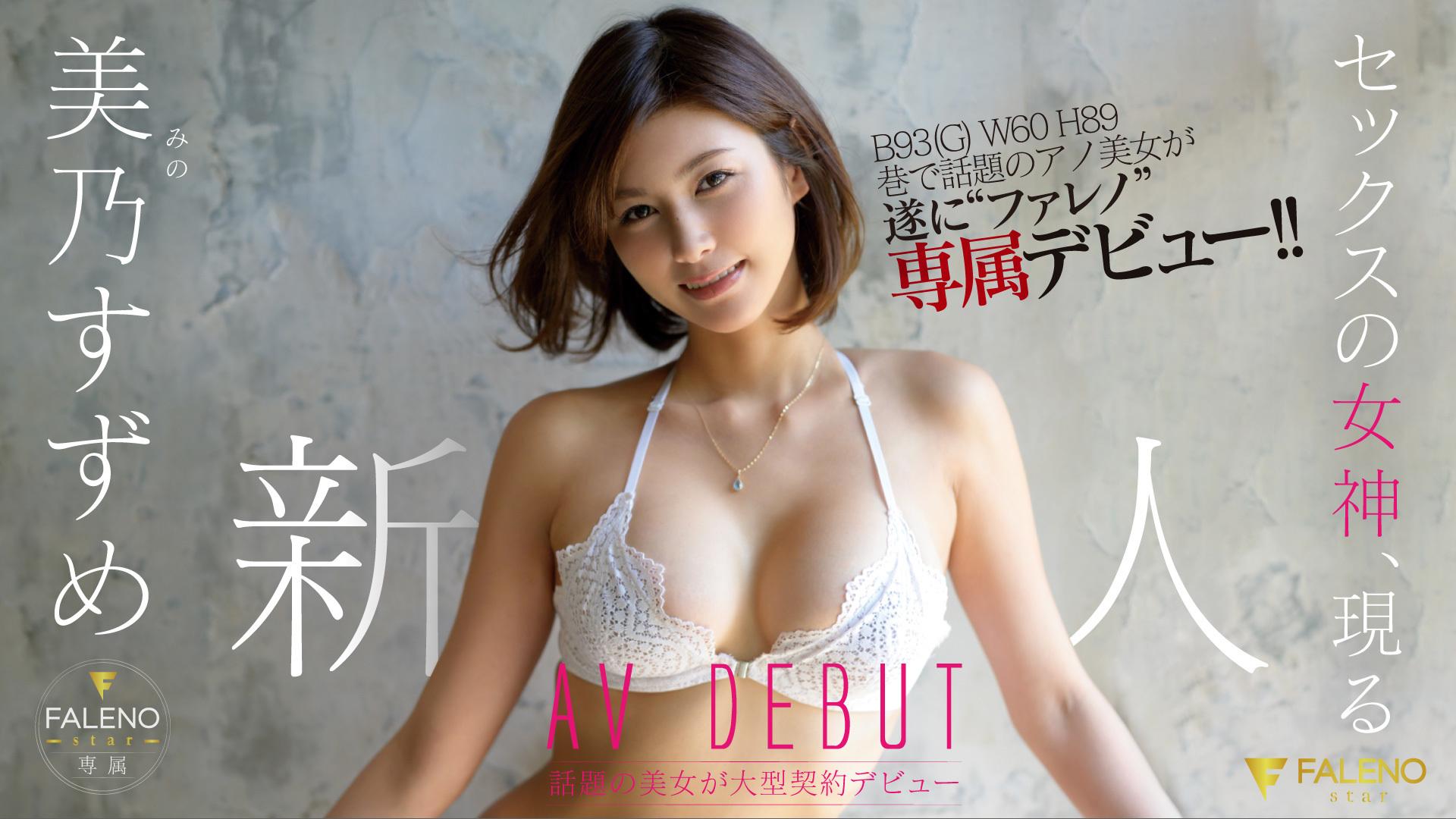 美乃すずめトップ画像
