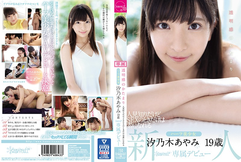 透明感のかたまり 人見知りだけどSEXのときだけは素になれるハーフ美少女 汐乃木あやみ19歳kawaii*専属デビューパッケージ画像