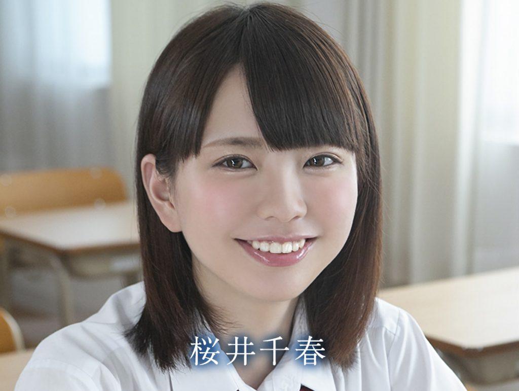 桜井千春TOP画像