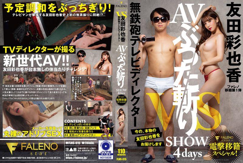 無鉄砲テレビディレクターVS友田彩也香 AVぶった斬りSHOW 4DAYS VOL.1パッケージ画像