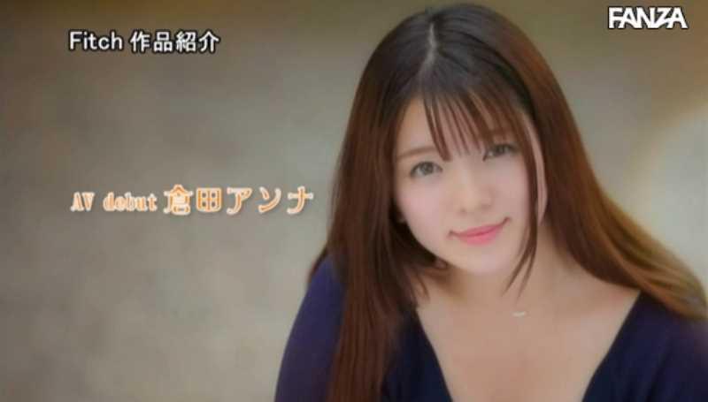倉田アンナTOP画像
