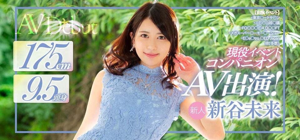 AVの教科書_新谷未来TOP画像