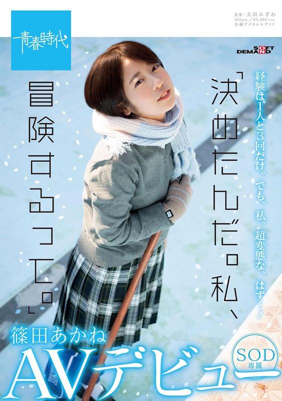篠田あかねのエロ画像1