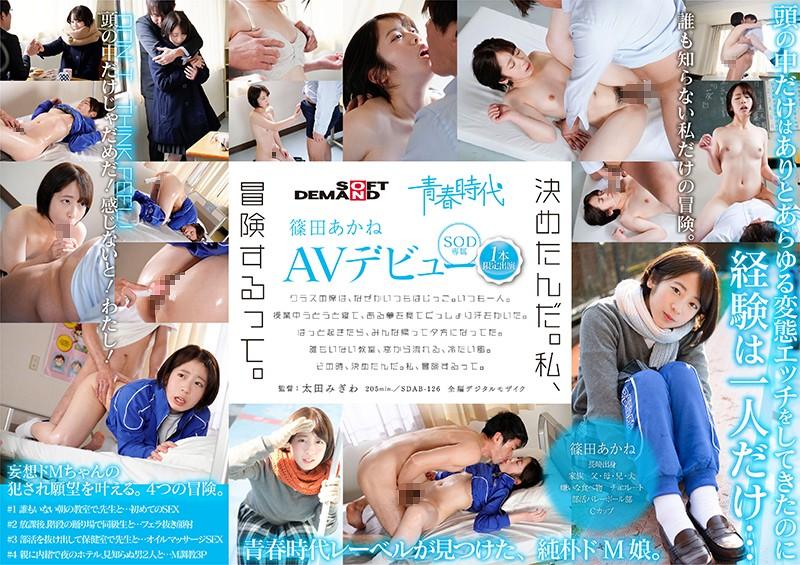 「決めたんだ。私、冒険するって。」 篠田あかね SOD専属AVデビューパッケージ画像