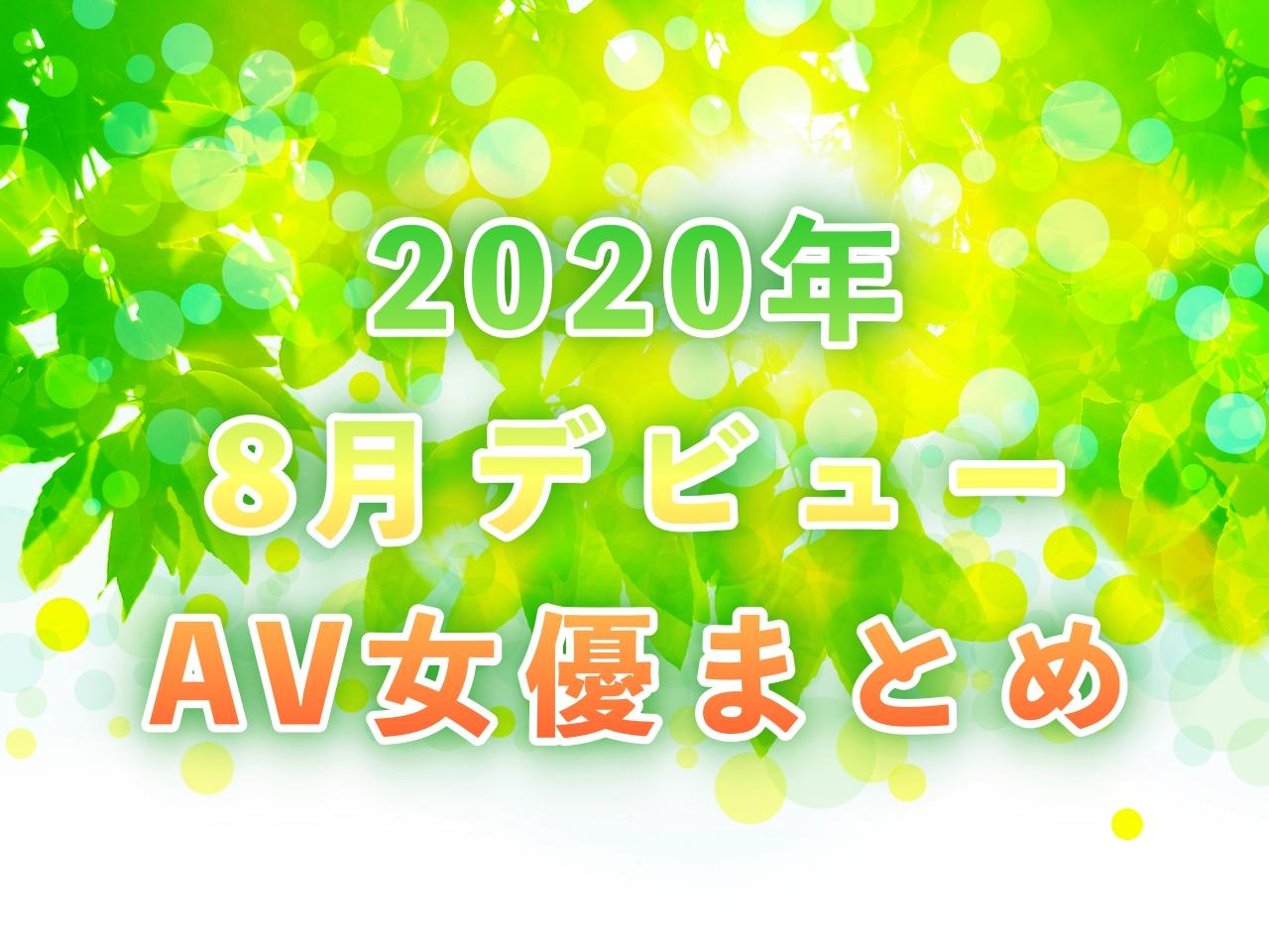 2020年8月デビューのAV女優 アイキャッチ画像