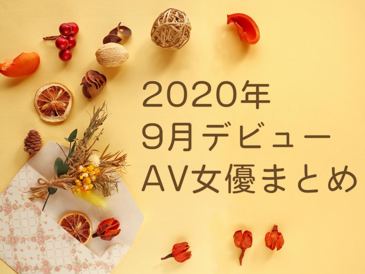 2020年9月AVデビューまとめ
