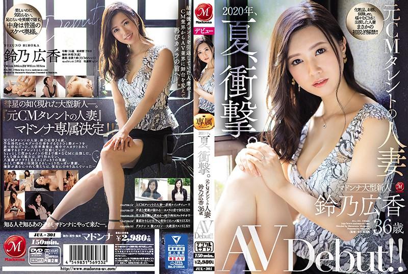 2020年、夏、衝撃。 元CMタレントの人妻 鈴乃広香 36歳 AV Debut!!パッケージ画像
