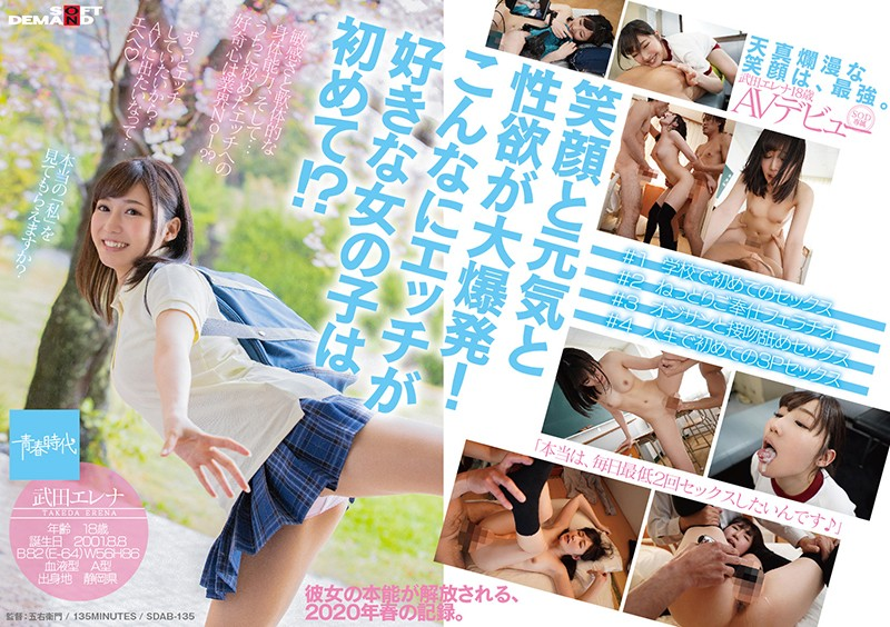 天真爛漫な笑顔は、最強。 武田エレナ 18歳 SOD専属AVデビューエロ画像