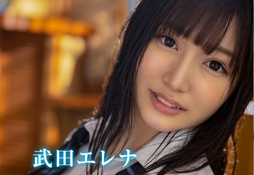 武田エレナ画像
