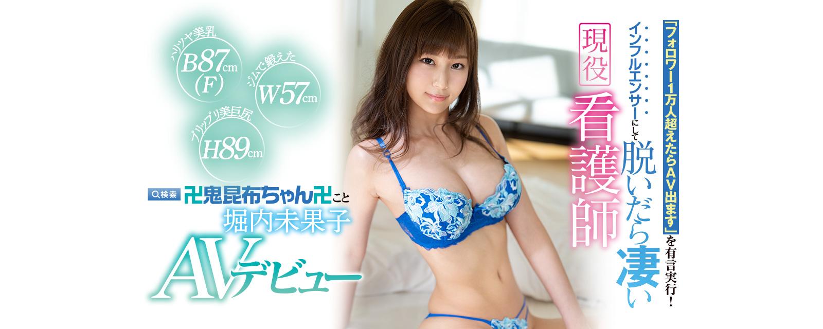 堀内未果子 トップ画像