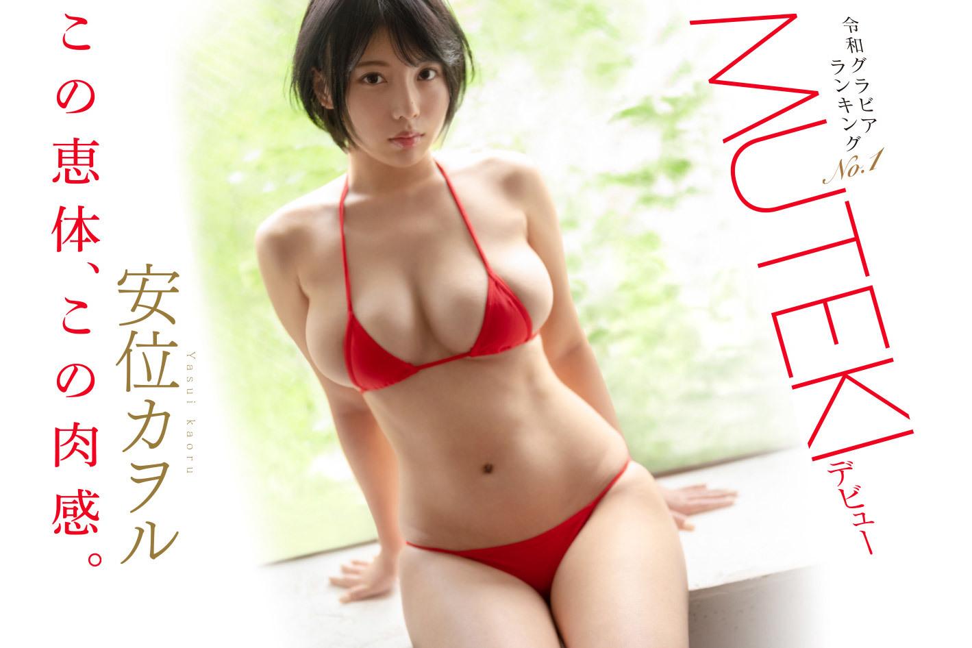 安位カヲル トップ画像