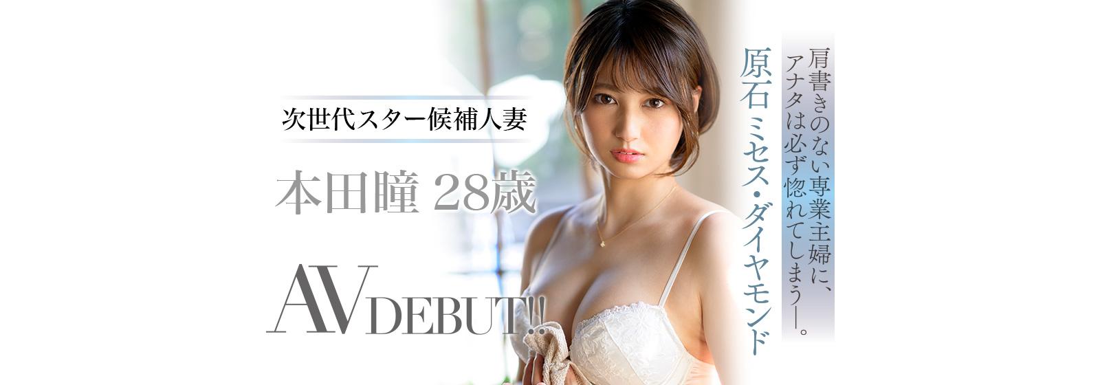 本田瞳 トップ画像