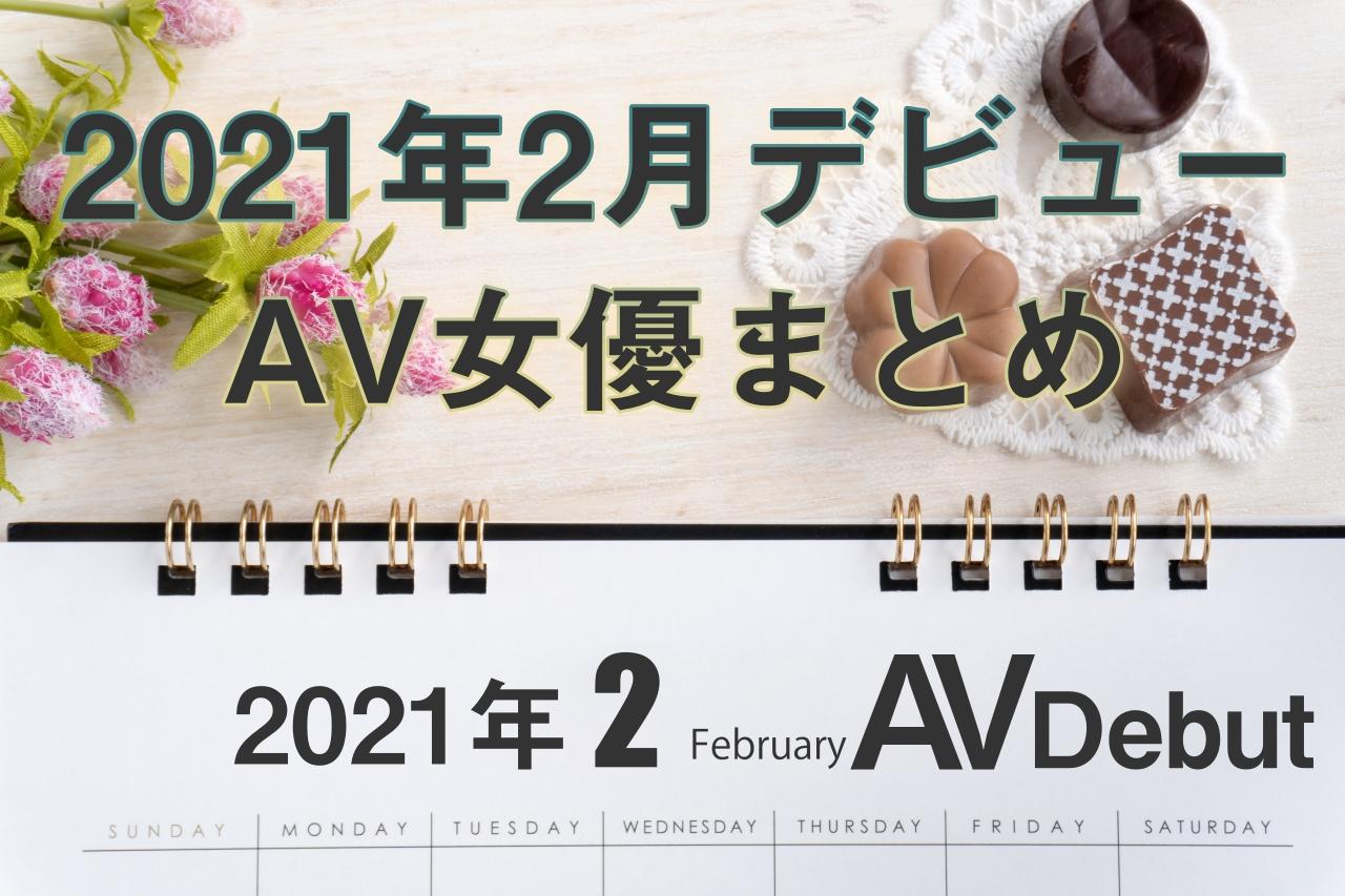 2021年2月デビューAV女優まとめ アイキャッチ画像