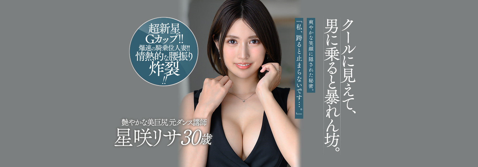 星咲リサ トップ画像