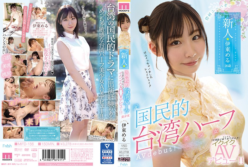 2021年5月デビューの新人AV女優『伊東める』台湾ハーフ美女の透明感と性欲が爆発!加油愛瑠!