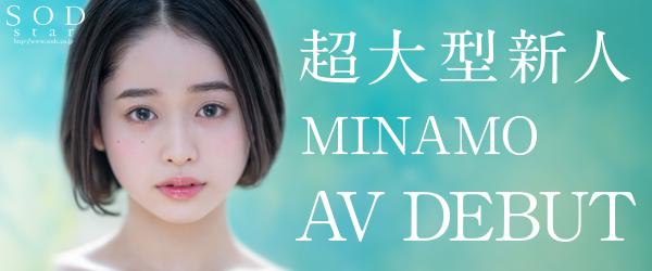 MINAMO トップ画像