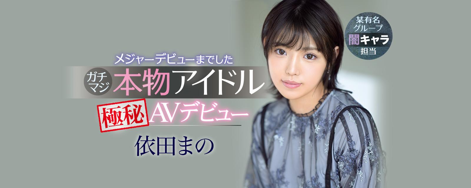 依田まの トップ画像