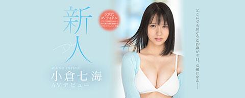 小倉七海 トップ画像